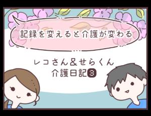 レコセラ 漫画③アイキャッチ画像