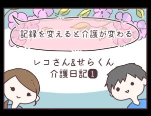 介護日記①アイキャッチ画像