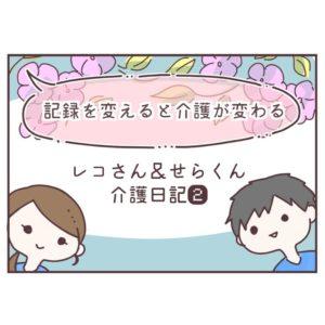 レコセラ漫画②アイキャッチ画像