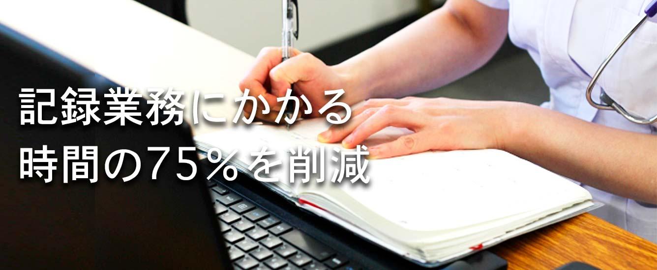 【レコセラ】記録業務にかかる時間の75%を削減